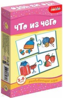 """Мини-игры """"Что из чего"""" 3-6 лет (1303)"""