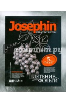 Плетение из фольги Виноградная лоза (277005) фантазер josephine набор плетение из фольги серебрянная роза
