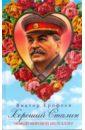 Ерофеев Виктор Владимирович Хороший Сталин