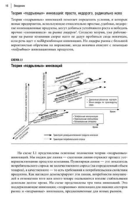 Иллюстрация 1 из 19 для Что дальше? Теория инноваций как инструмент предсказания отраслевых изменений - Кристенсен, Энтони, Рот | Лабиринт - книги. Источник: Лабиринт