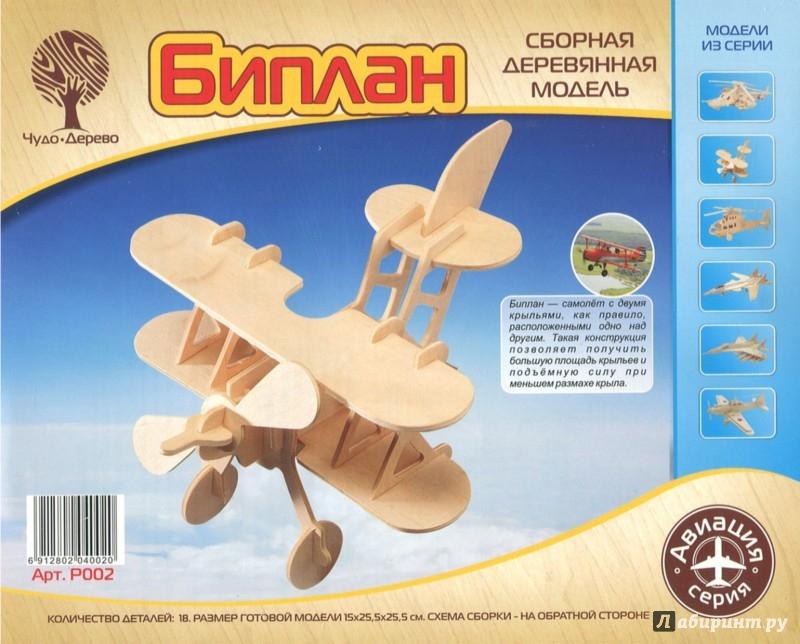 Иллюстрация 1 из 13 для Аэроплан   Лабиринт - игрушки. Источник: Лабиринт