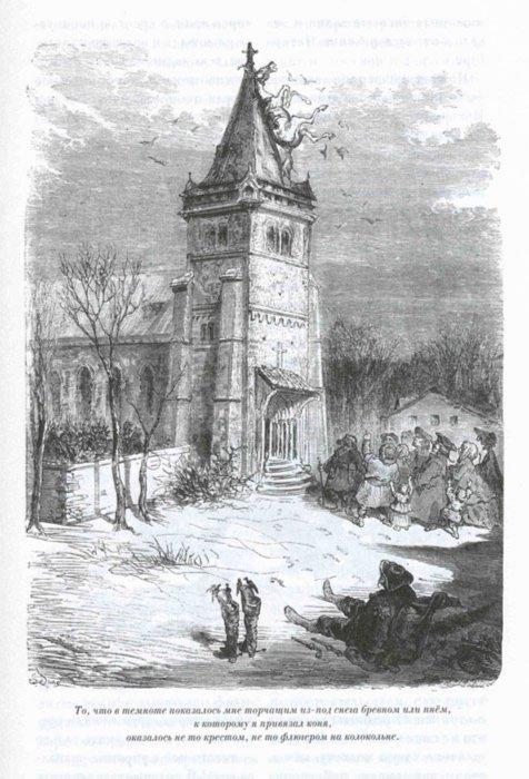 Иллюстрация 1 из 54 для Невероятные путешествия Барона Мюнхгаузена - Готфрид Бюргер | Лабиринт - книги. Источник: Лабиринт