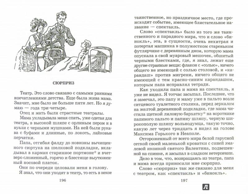 Иллюстрация 1 из 24 для Сказки и рассказы - Валентин Катаев | Лабиринт - книги. Источник: Лабиринт