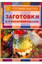Тамбовцева Ирина Заготовки и консервирование