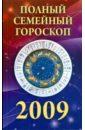 Полный семейный гороскоп на 2009 год