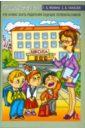 Обложка Предшкольный бум. Что нужно знать родителям будущих первоклассников