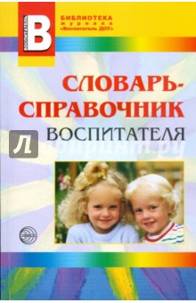 Словарь-справочник воспитателя