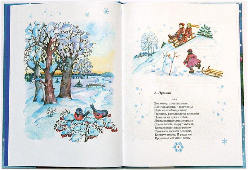 Иллюстрация 1 из 18 для Новогодние чудеса: стихи, сказки, загадки | Лабиринт - книги. Источник: Лабиринт