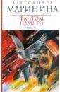 Фантом памяти: В 2 томах. Том 1, Маринина Александра