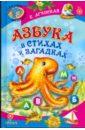 Азбука в стихах и загадках, Агинская Елена Николаевна