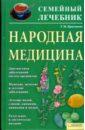 Простакова Татьяна Михайловна Народная медицина. Семейный лечебник