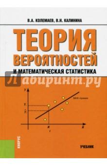 Теория вероятностей и математическая статистика: учебник кочетков е смерчинская с соколов в теория вероятностей и матем статистика кочетков