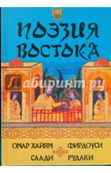 Поэзия Востока: Омар Хайям, Фирдоуси,Саади, Рудаки