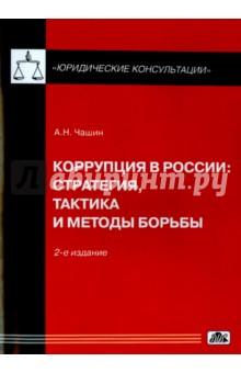 Коррупция в России. Стратегия, тактика и методика борьбы
