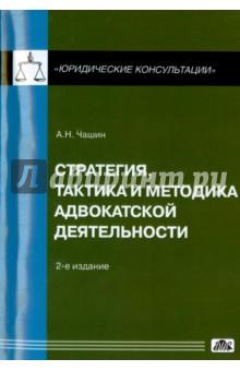 Стратегия и тактика адвокатской деятельности: учебное пособие атаманенко и шпионское ревю