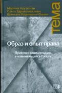 Образ и опыт права: Правовая социализация в изменяющейся России