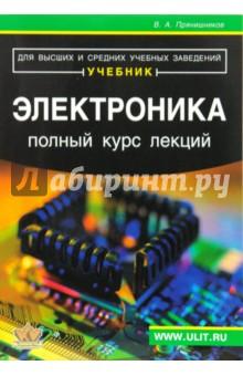 Электроника. Полный курс лекций