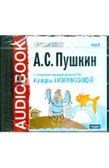 Сказки Пушкина (CDmp3)