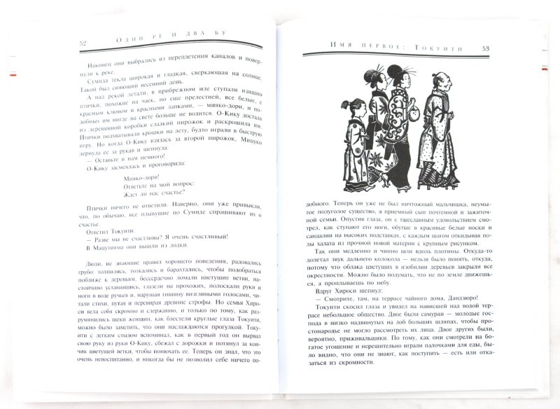 Иллюстрация 1 из 13 для Один рё и два бу - Ольга Гурьян | Лабиринт - книги. Источник: Лабиринт