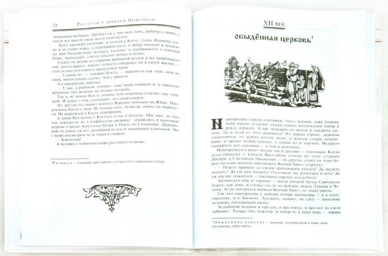 Иллюстрация 1 из 10 для Рассказы о древнем Новгороде - Юрий Вронский | Лабиринт - книги. Источник: Лабиринт