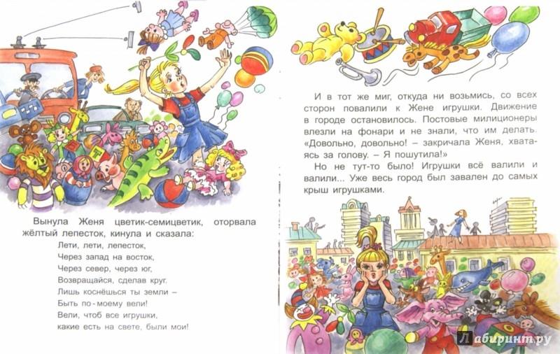 Иллюстрация 1 из 18 для Цветик-семицветик - Валентин Катаев | Лабиринт - книги. Источник: Лабиринт
