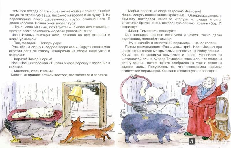 Иллюстрация 1 из 10 для Каштанка - Антон Чехов   Лабиринт - книги. Источник: Лабиринт