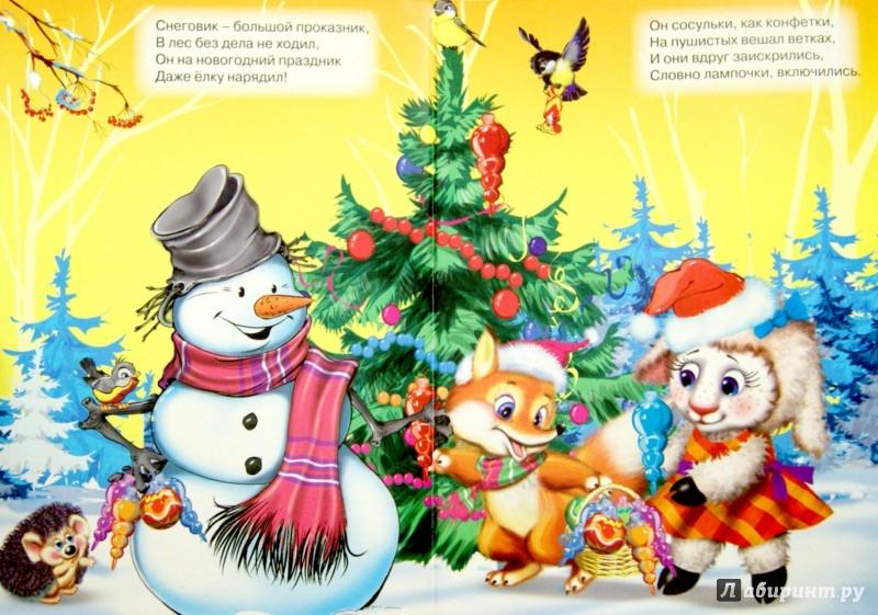 Иллюстрация 1 из 11 для Звери елку наряжали - Александр Мецгер | Лабиринт - книги. Источник: Лабиринт