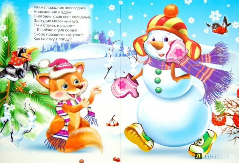 Иллюстрация 1 из 24 для Снеговик и его друзья - Александр Мецгер | Лабиринт - книги. Источник: Лабиринт
