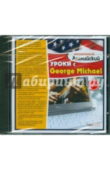 Уроки с George Michael (CDpc)
