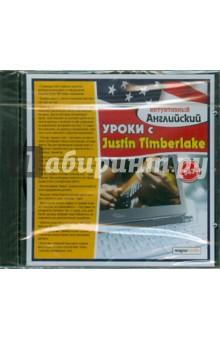Уроки с Justin Timberlake (CDpc) уроки с justin timberlake cdpc
