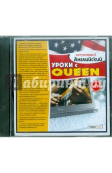 Уроки с Queen (CDpc)