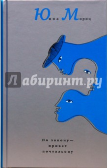 По закону - привет почтальону (синяя)