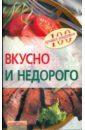Тихомирова Вера Анатольевна Вкусно и недорого