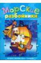 Морские разбойники (сказка с наклейками-пазлами)
