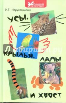 Усы, крылья, лапы и хвост про хвосты усы лапы и носы рассказы о животных
