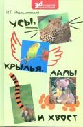 Усы, крылья, лапы и хвост