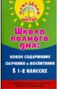 Школа полного дня: новое содержание обучения и воспитания в 1-2 классах, Дик Николай Францевич