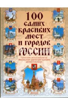 100 самых красивых мест и городов России