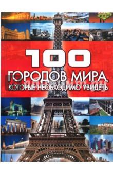100 городов мира, которые необходимо увидеть шереметьева т л 100 городов мира которые необходимо увидеть