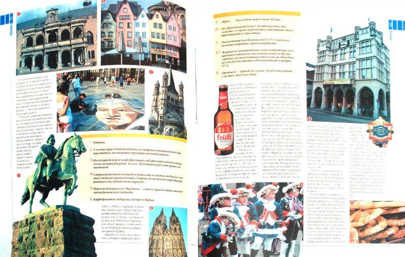Иллюстрация 1 из 11 для 100 городов мира, которые необходимо увидеть - Татьяна Шереметьева | Лабиринт - книги. Источник: Лабиринт