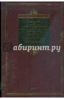 Новый англо-русский словарь: свыше 60000 слов и словосочетаний от Лабиринт