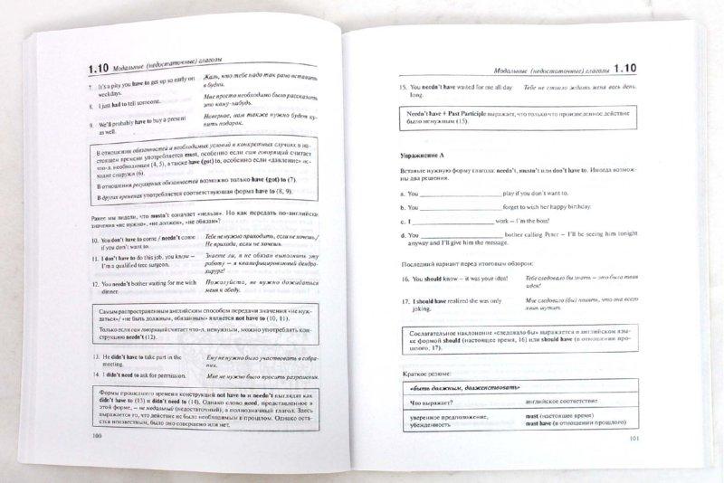 Иллюстрация 1 из 16 для Английский язык. Грамматика: эффективный обучающий курс. Учебное пособие - Браф, Дохерти | Лабиринт - книги. Источник: Лабиринт