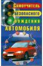 Медведко Юрий Михайлович Самоучитель безопасного вождения автомобиля
