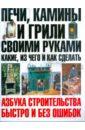 Шухман Юрий Ильич Печи, камины и грили своими руками