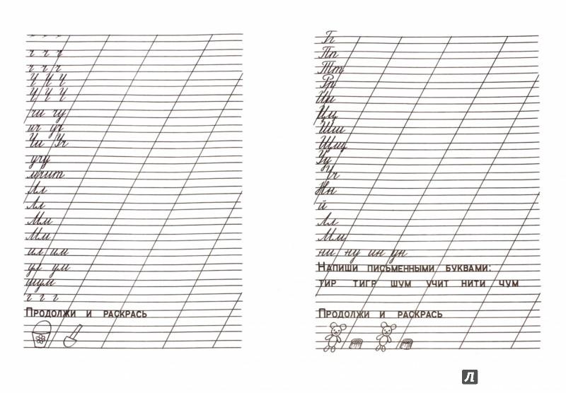 Иллюстрация 1 из 21 для Прописи для младших школьников - Узорова, Нефедова | Лабиринт - книги. Источник: Лабиринт