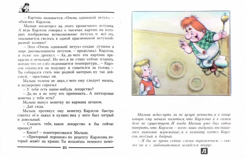 Иллюстрация 1 из 13 для Малыш и Карлсон, который живет на крыше - Астрид Линдгрен | Лабиринт - книги. Источник: Лабиринт