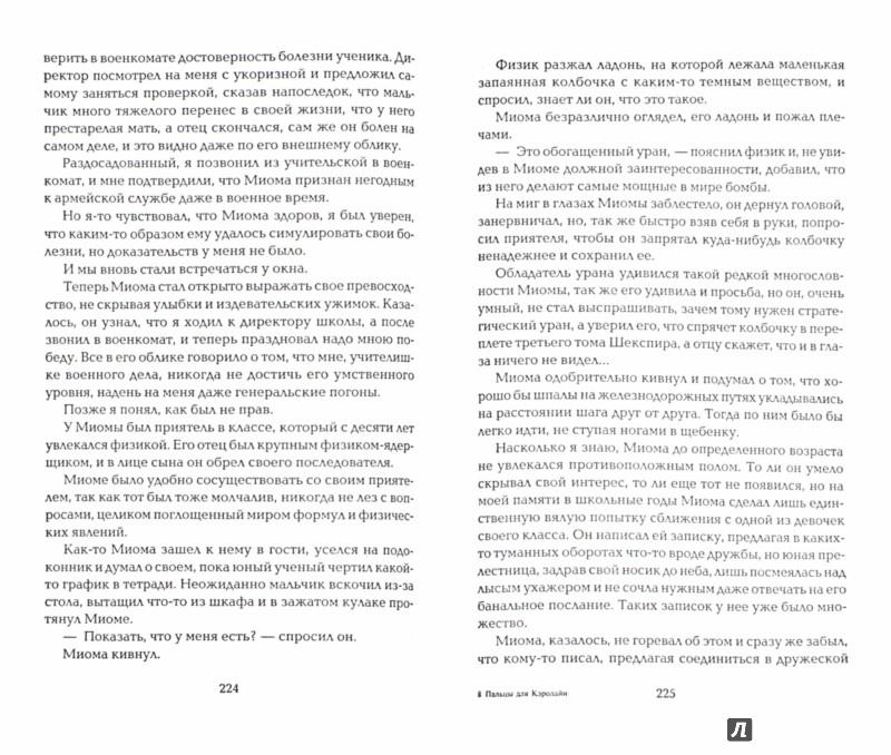 Иллюстрация 1 из 10 для Пальцы для Кэролайн. Повести и рассказы - Дмитрий Липскеров | Лабиринт - книги. Источник: Лабиринт