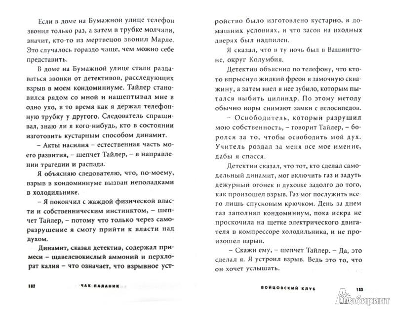 Иллюстрация 1 из 17 для Бойцовский клуб (тв) - Чак Паланик   Лабиринт - книги. Источник: Лабиринт