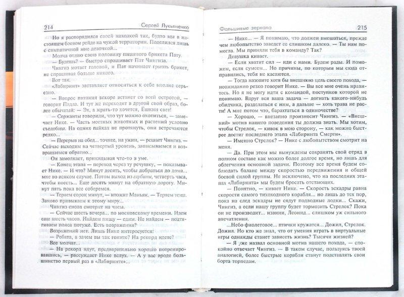 Иллюстрация 1 из 4 для Фальшивые зеркала - Сергей Лукьяненко | Лабиринт - книги. Источник: Лабиринт