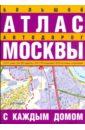 Большой атлас автодорог Москвы с каждым домом цена и фото